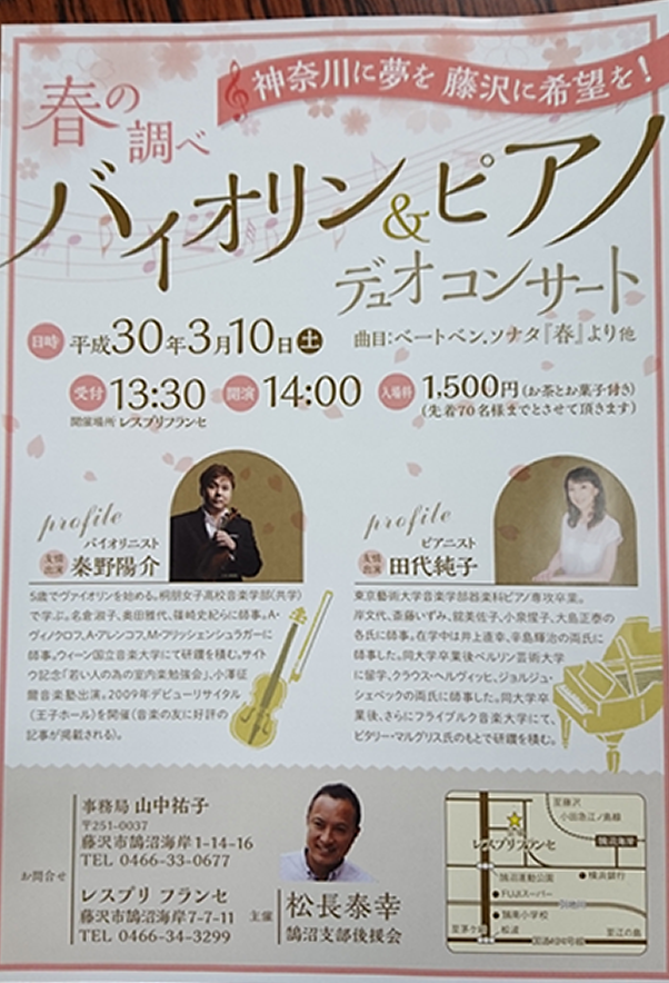 春の調べ ヴァイオリン&ピアノ デュオコンサート秦野陽介/田代
